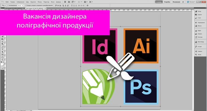 графічний дизайнер