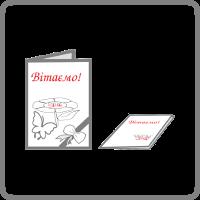 друк вітальних листівок під замовлення