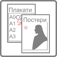 друк плакатів дарниця