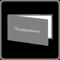 Посвідчення книжечкою