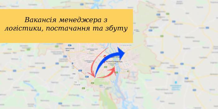 Потрібен логіст в Києві