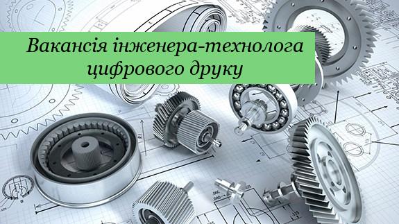 Інженер-технолог цифрового друку